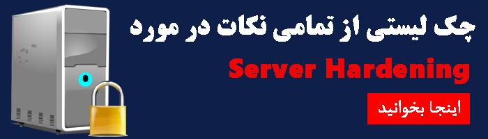 server hardening banner