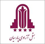 هتل آزادی پارسیان